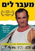 Через океан (1991)