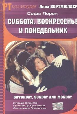 Постер фильма Суббота, воскресенье и понедельник (1990)