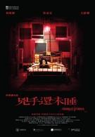 Пусть никто не спит (2016)