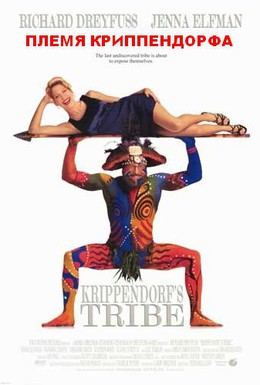 Постер фильма Племя Криппендорфа (1998)