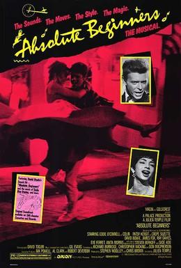 Постер фильма Абсолютные новички (1986)
