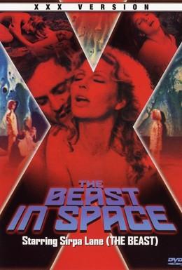 Постер фильма Зверь из космоса (1980)