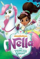 Нелла, отважная принцесса (2017)