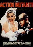 Операция 'Мутанты' (1993)
