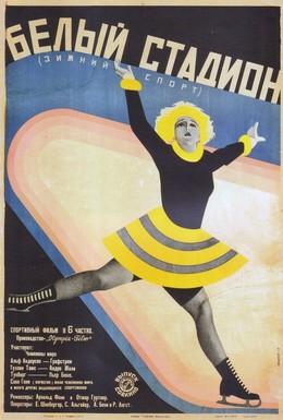 Постер фильма Белый стадион (1928)