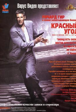 Постер фильма Красный угол (1997)