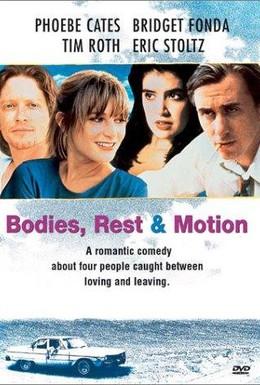 Постер фильма Взрослая жизнь (1993)