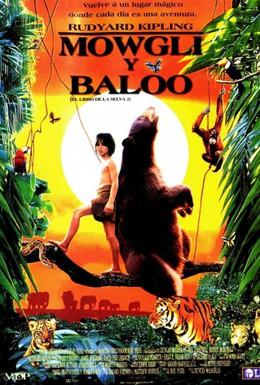 Постер фильма Вторая книга джунглей: Маугли и Балу (1997)