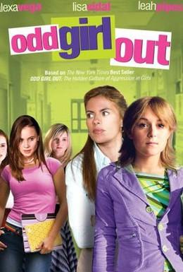 Постер фильма Редкая женщина (2005)