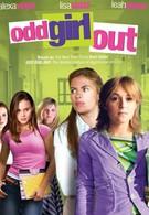Редкая женщина (2005)
