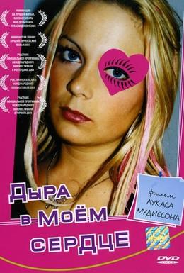 Постер фильма Дыра в моем сердце (2004)