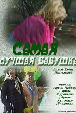 Постер фильма Самая лучшая бабушка (2009)