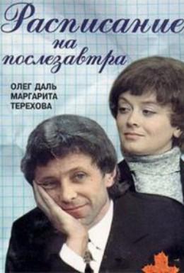 Постер фильма Расписание на послезавтра (1978)