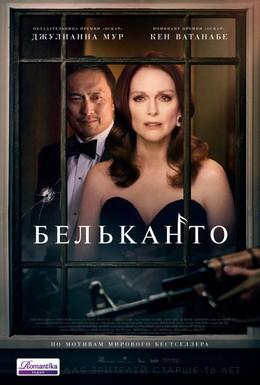 Постер фильма Бельканто (2018)