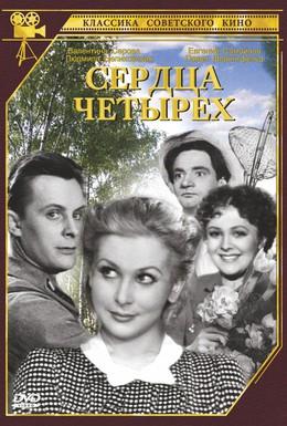 Постер фильма Сердца четырех (1941)