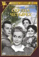 Сердца четырех (1945)