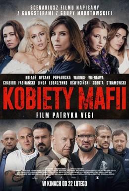Постер фильма Женщины мафии (2018)