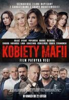 Женщины мафии (2018)