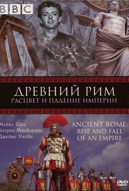 Постер фильма Древний Рим: Расцвет и падение империи (2006)