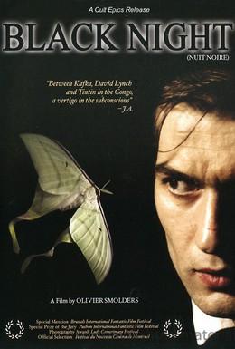 Постер фильма Черная ночь (2005)