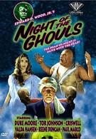 Ночь упырей (1959)