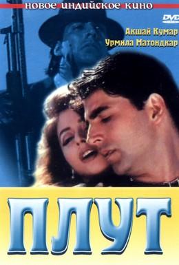 Постер фильма Плут (1997)