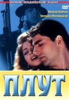 Плут (1997)