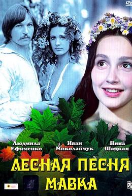 Постер фильма Лесная песня. Мавка (1980)