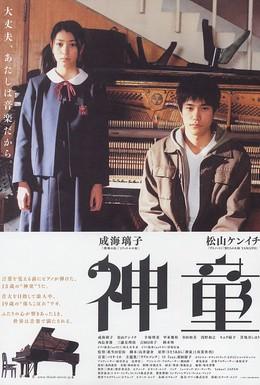 Постер фильма Вундеркинд (2007)