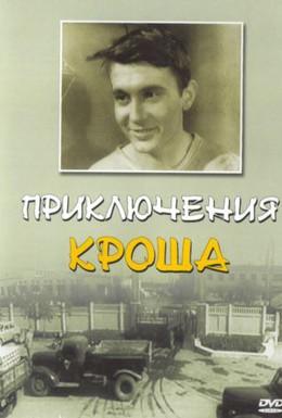 Постер фильма Приключения Кроша (1962)