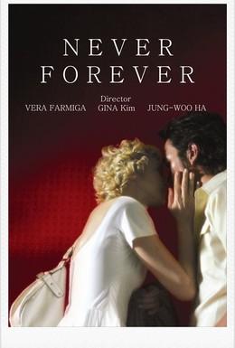 Постер фильма Никогда-навсегда (2007)