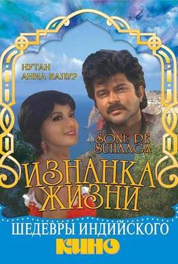Постер фильма Изнанка жизни (1988)