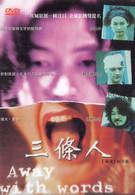 Слова излишни (1999)