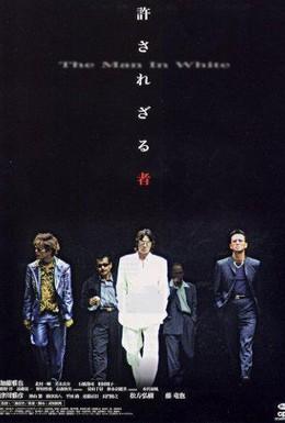 Постер фильма Человек в белом (2003)