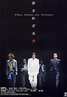 Человек в белом (2003)
