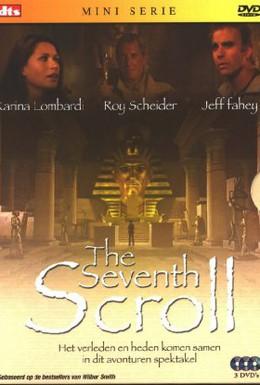 Постер фильма Седьмой свиток фараона (1999)