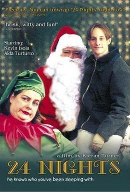 Постер фильма 24 ночи (1999)