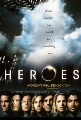Постер фильма Герои (2006)