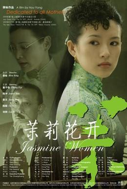 Постер фильма Жасминовые женщины (2004)