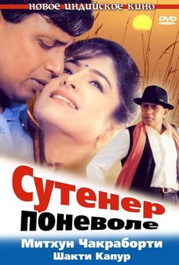 Постер фильма Сутенер поневоле (1993)