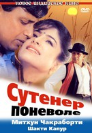 Сутенер поневоле (1993)