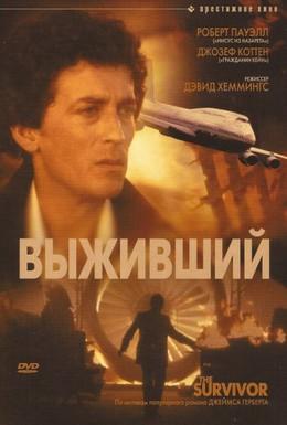 Постер фильма Выживший (1981)