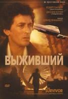 Выживший (1981)