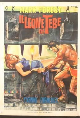 Постер фильма Лев Египта (1964)