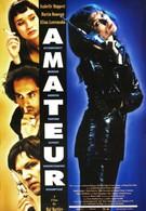 Дилетанты (1994)