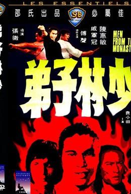 Постер фильма Парень из Монастыря (1974)