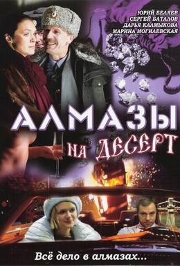 Постер фильма Алмазы на десерт (2006)