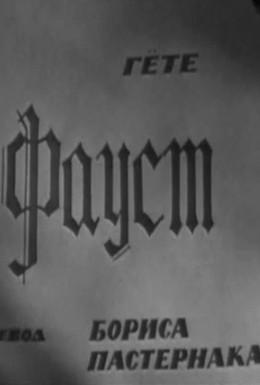 Постер фильма Фауст (1969)