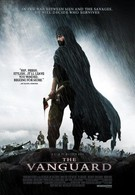 Авангард (2008)