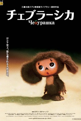 Постер фильма Чебурашка (2009)